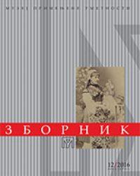 Зборник 12 / 2016 (Музеј примењене уметности)
