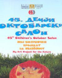45. дечји октобарски салон : Мој уметнички пројекат за будућност