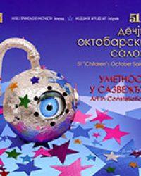 51. дечји октобарски салон : Уметност у сазвежђу