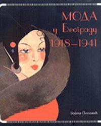 Мода у Београду:1918-1941
