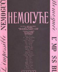 Немогуће -L'impossible,бр. 1, Београд 1930, Репринт издање, 2002.
