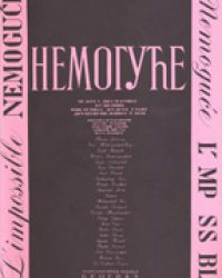 Nemoguće – L'impossible, br. 1, Beograd 1930, Reprint izdanje, 2002.