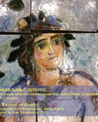 The Revival of Beauty: The Restoration of Monumental Ceramic Panels designed by Ivan Tabaković in 1937