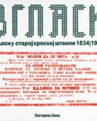 Огласи у старој српској штампи : 1834-1915