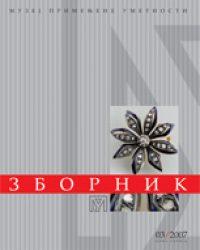 Зборник 3 / 2007 (Музеј примењене уметности)