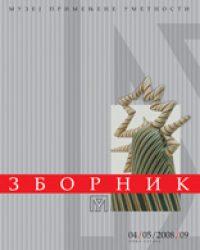 Зборник 4/5 / 2008/09 (Музеј примењене уметности)