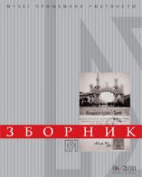 Зборник 6 / 2010 (Музеј примењене уметности)