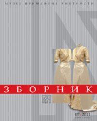 Зборник 7 / 2011 (Музеј примењене уметности)