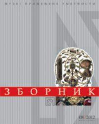 Зборник 8 / 2012 (Музеј примењене уметности)