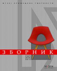 Зборник 10 / 2014 (Музеј примењене уметности)