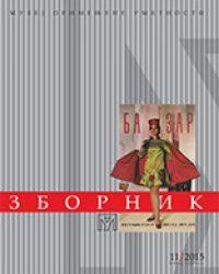 Зборник 11 / 2015 (Музеј примењене уметности)