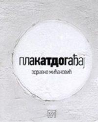 Zdravko Mićanović : plakat događaj