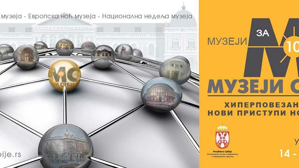 Музеји за 10