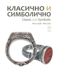 Classic and Symbolic : rings and earrings from the antiquity to the middle ages from the collection of Museum of applied art