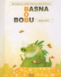 Басна о Бобу : ретроспективна изложба Добросава Боба Живковића