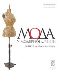 Мода у модерној Србији