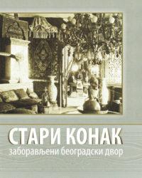 Стари конак : заборављени београдски двор