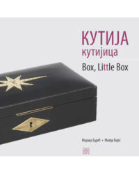 Кутија кутијица : из колекције кутија Музеја примењене уметности, од XVI до XX века